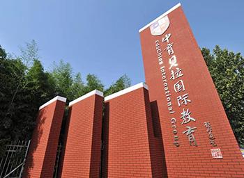 中育贝拉国际高中北京校区教学楼及宿舍楼装修改造工