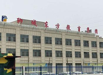 聊城东方教育集团